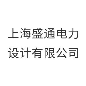 上海盛通电力设计有限公司