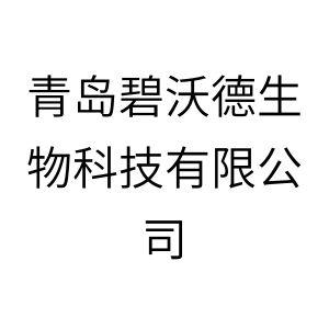 青岛碧沃德生物科技有限公司
