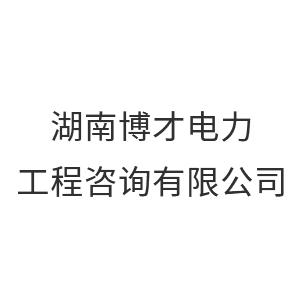湖南博才信德工程咨询有限公司