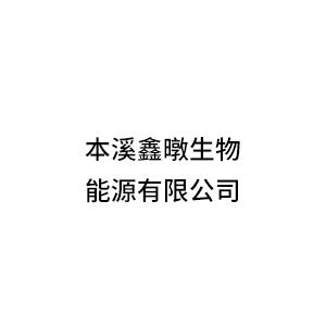 本溪鑫暾生物能源有限公司