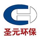 圣元环保股份有限公司(山东片区)