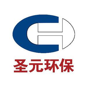 圣元环保股份有限公司(福建片区)