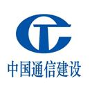 中国通信建设第一工程局