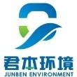 浙江君本环境科技有限公司