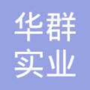南京华群电力实业有限公司