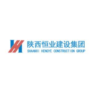 陕西恒业建设集团有限公司