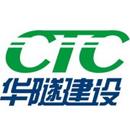 广东华隧建设集团股份有限公司