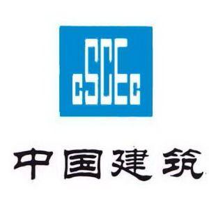 中国建筑股份有限公司海拓工程分公司