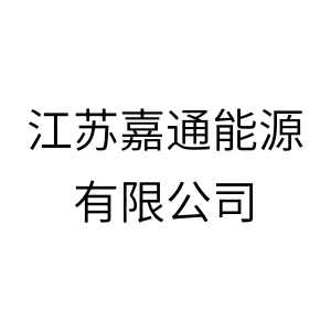江苏嘉通能源有限公司