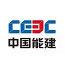 中国能源工程集团有限公司