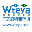 广东威特雅环境科技有限公司