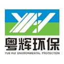广东粤辉环保工程有限公司