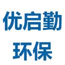 南京优启勤环保科技有限公司
