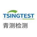 上海青测检测技术有限公司