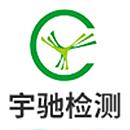 深圳市宇驰检测技术股份有限公司