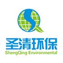 圣清环保股份有限公司