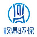 武汉权鼎环保科技有限公司