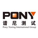 郑州谱尼测试技术有限公司