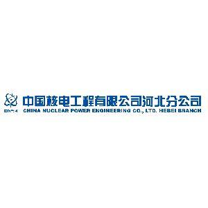 中国核电工程亚博体育app下载安卓版河北分公司