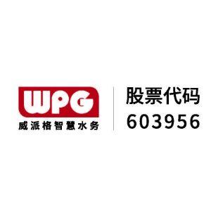上海威派格智慧水务股份有限公司济南分公司
