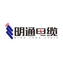 福州明通电缆有限公司