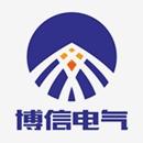 惠州市博信电气设备有限公司