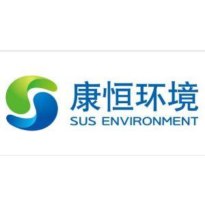 康恒环境华南片区