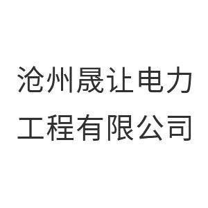 沧州晟让电力工程有限公司