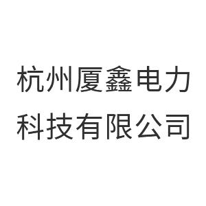 杭州厦鑫电力科技有限公司