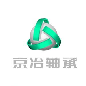 北京京冶轴承股份有限公司