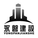 上海永磐建设工程有限公司江苏分公司