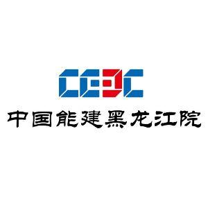 中国能源建设集团黑龙江省电力设计院有限公司