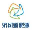 内蒙古沉风新能源有限公司