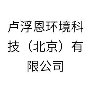 卢浮恩环境科技(北京)有限公司