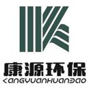 广东康源环保设备有限公司