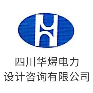 四川华煜电力设计咨询有限公司