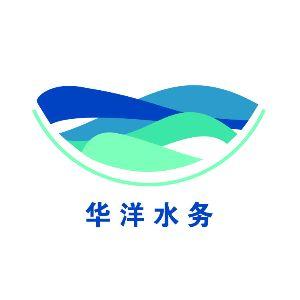 浙江华洋水务科技有限公司
