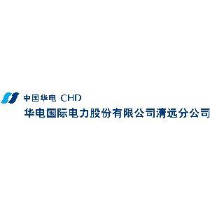 华电国际电力股份有限公司清远分公司