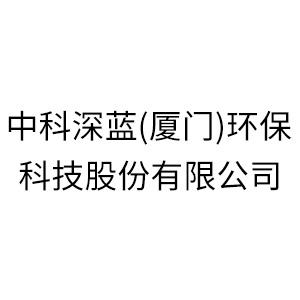 中科深蓝(厦门)环保科技股份有限公司