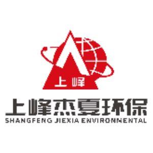 安徽上峰杰夏环保科技有限责任公司