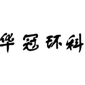 锦州华冠环境科技实业股份有限公司