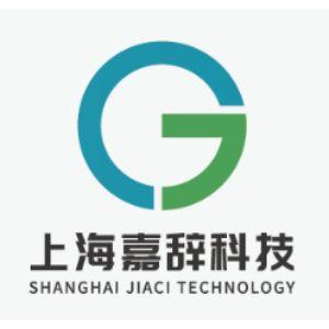上海嘉辞环境科技有限公司