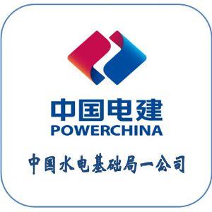 中国水电基础局有限公司一公司