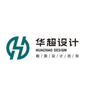 湖南华超电力勘测设计咨询有限公司