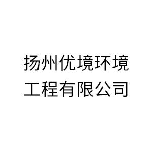 扬州优境环境工程有限公司