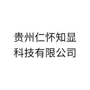 贵州仁怀知显科技有限公司