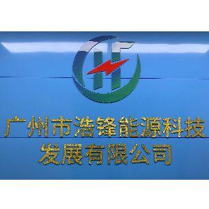 广州市浩锋能源科技发展有限公司