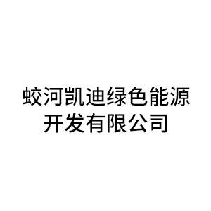 蛟河凯迪绿色能源开发有限公司