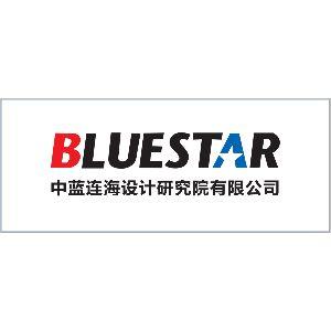 中蓝连海设计研究院有限公司上海分公司