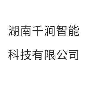 湖南千涧智能科技有限公司